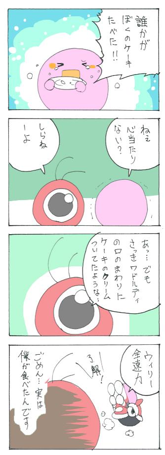 ポケモン 卵グループ